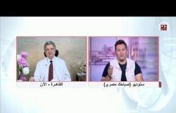 د. عاصم فرج يحذر من استخدام الحلزون لتنظيف البشرة.. لهذا السبب
