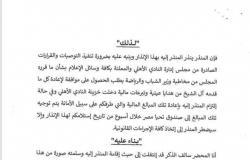 مهلة 7 أيام.. آل الشيخ ينذر الخطيب لرد 228 مليون جنيه
