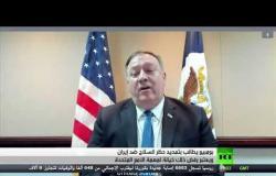 بومبيو يطالب بتمديد حظر السلاح ضد إيران وروسيا ترفض
