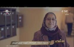 ٦سنوات إنجازات   المرأة تتصدر أولويات الرئيس السيسي   | #من_مصر