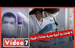 فيديو.. يا فرج الله .. 4 لقاحات و3 أدوية مصرية مضادة لـ كورونا