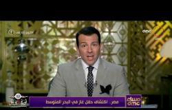 مساء dmc - مصر.. اكتشاف حقل غاز في البحر المتوسط