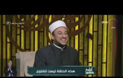 الشيخ خالد الجندي: لا يوجد طلاق شفوي لأن الفقه تغير ببناء الدولة