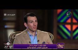 مساء dmc - وزير الري: مصر دائما حريصة على التنيمة في أفريقيا
