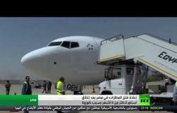 إعادة افتتاح المطارات في مصر