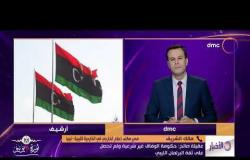 الأخبار - هاتفيا/ مالك الشريف وكشف لآخر التطورات  بشأن الأزمة الليبية