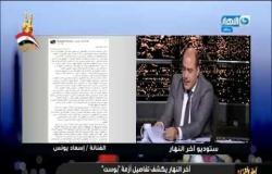 محمد الباز يطالب اسعاد يونس ب اعتذار عن مقال اثار غضب السوشيال ميديا#النهار #اخر_النهار #محمد_الباز