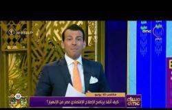 مساء dmc - كيف أنقذ برنامج الإصلاح الاقتصادي مصر من الانهيار؟
