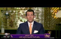 مساء dmc - هاتفيا/ إيهاب الطماوي معلقا على تصديق الرئيس السيسي على قانوني مجلس الشيوخ