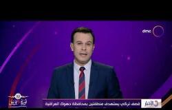 الأخبار - قصف تركي يستهدف منطقتين بمحافظة دهوك العراقية