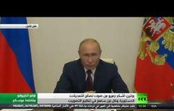 الرئيس بوتين يلتقي مجموعة عمل التعديلات الدستورية