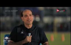 ملعب ONTime - كشري: أتمني ان يصل الأهلي والزمالك إلى نهائي دوري أبطال أفريقيا
