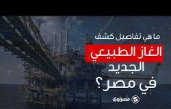 ما هي تفاصيل كشف الغاز الطبيعي الجديد في مصر ؟