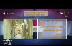 مساء dmc - تفاصيل قانون مجلس الشيوخ بعد تصديق الرئيس السيسي عليه