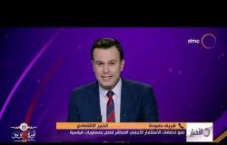 الأخبار - هاتفيا/ شريف حمودة: الناتج المحلي المصري تضاعف ليسجل 5.5% عام 2020 وهو الأعلى خلال عقد