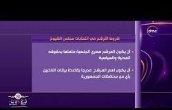 """الأخبار - """"الوطنية للانتخابات"""" تعلن موعد إجراء انتخابات مجلس الشيوخ غدا"""