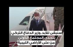 سنبقى للأبد..وزير الدفاع التركي يتحدى المجتمع الدولي من على الأراضي الليبية