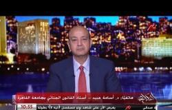 د. أسامة عبيد أستاذ القانون الجنائي: المتهم بالتحرش ستحدد نوع محاكمته حسب سنه وقت الواقعة