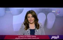 اليوم - استكمال مفاوضات سد النهضة بين مصر والسودان وإثيوبيا برعاية الاتحاد الإفريقي