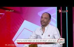 جمهور التالتة - شريف إسلام: الزمالك كان يحصل على حقوقه المادية من الرعاية في 2010 اخر يوم للقيد