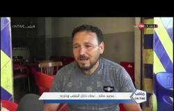 ملعب ONTime - محمد صلاح .. عطاء داخل الملعب وخارجه