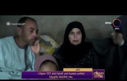 مساء dmc - مدير مستشفى مطاي د. أشرف يعقوب: أكبر معمرة في مصر تتعافي من كورونا