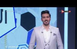 ملاعب الأبطال - حلقة الأثنين 6/7/2020 مع محمد غانم - الحلقة الكاملة