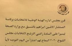 """قرار من """"الوطنية للانتخابات"""" بشأن توقيع الكشف الطبي على راغبي الترشح للشيوخ"""