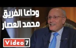 وداعا الفريق محمد العصار.. بطل أكتوبر ورجل الدولة وقت الأزمات