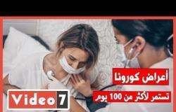 أعراض كورونا تستمر لأكثر من 100 يوم