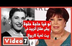 فيديو نادر   رجاء الجداوي تبكي لو فيا حاجة حلوة يبقى عشان اتربيت في بيت تحية كاريوكا