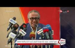 """جمهور التالتة - عمرو الجنايني: عارف ان قراراتنا """"هتزعل ناس كتير"""" ولكننا لن نشارك في هذا الفساد"""
