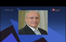 ملعب ONTime - سيف زاهر وملعب أون ينعي وفاة الفريق محمد سعيد العصار وزير الدولة للإنتاج الحربي