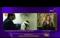 مساء dmc - مجلس الوزراء يستقبل أقدم شيال في مصر لفحصة طبيا وعلاجه على نفقة الدولة