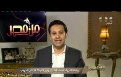 الرئيس السيسي ينعي الفريق محمد العصار وزير الدولة للإنتاج الحربي   #من_مصر