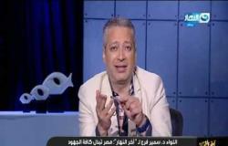 آخر النهار| اللقاء الكامل مع اللواء د. سمير فرج وخطط مصر الاستراتيجية