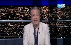 آخر النهار| الحلقة الكاملة ليوم 7 يوليو 2020 مع تامر أمين