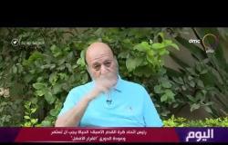 اليوم - استئناف الدوري المصري الممتاز..عودة الروح لكرة القدم في مصر