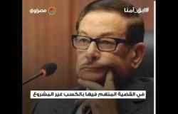 رجل مبارك يعود إلى طرة..صفوت الشريف إلى السجن من جديد