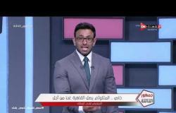 جمهور التالتة - خاص .. المثلوثي يصل القاهرة غدا من أجل الأنضمام لنادي الزمالك