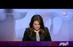 """اليوم - هاشتاج """"اسمع صوت المرأة"""" يتصدر تويتر لوقف ظاهرة التحرش ودعم الضحايا"""