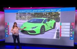 سيارة لامبورغيني فارهة لتوصيل طلبات المانجو للمنازل في دبي