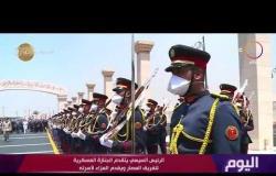اليوم - الرئيس السيسي يتقدم  الجنازة العسكرية للفريق العصار ويقدم العزاء لأسرته