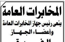 """""""بطل في حرب الاستنزاف وأكتوبر"""".. قوات الدفاع الجوي تنعى الفريق محمد العصار"""