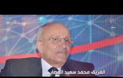 مساء dmc - الرئيس السيسي يتقدم الجنازة العسكرية للفريق العصار بمسجد المشير