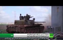 لافروف: نعمل مع أنقرة على هدنة في ليبيا