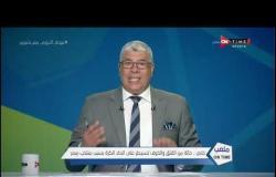 ملعب ONTime - خاص.. حالة من القلق والخوف تسيطر على إتحاد الكرة بسبب منتخب مصر