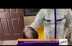الأخبار - الهند تسجل 482 حالة وفاة و 22752 إصابة جديدة بكورونا