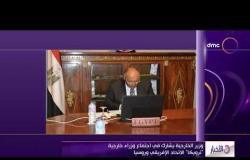 """الأخبار- وزير الخارجية يشارك في اجتماع وزراء خارجية """"ترويكا"""" الاتحاد الافريقي وروسيا"""