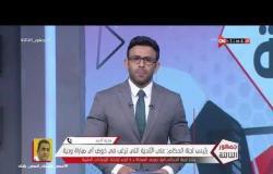 جمهور التالتة - رئيس لجنة الحكام يوضح أستعدادات الحكام لعودة الدوري المصري من جديد